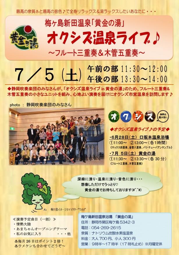 オクシズ温泉ライブin黄金の湯(2014.7.5)