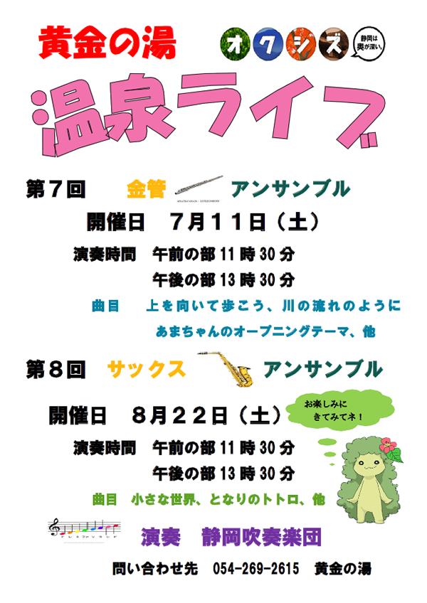 onsen_live150711