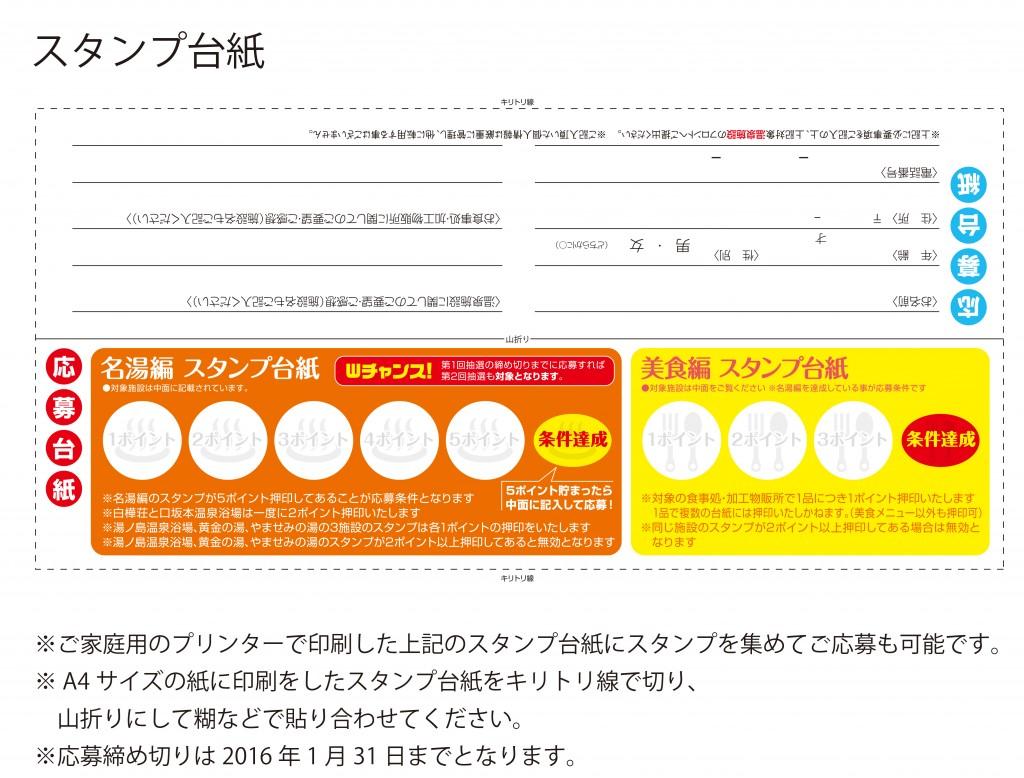 stamp-daishi
