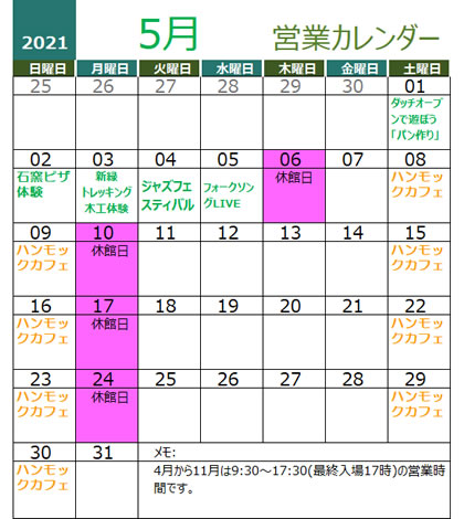 黄金の湯(黄金の湯)営業カレンダー